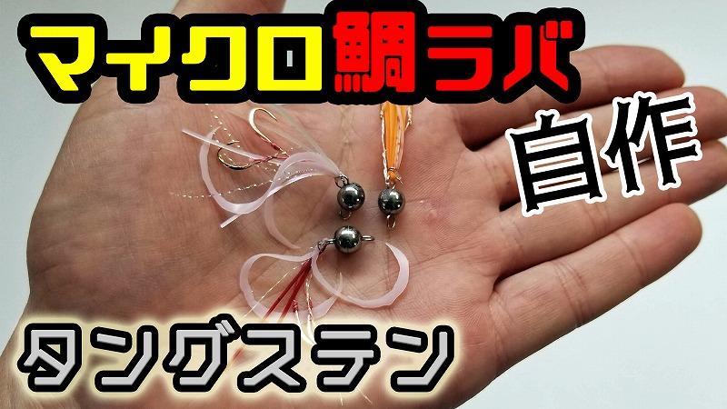 マイクロ鯛ラバサムネ